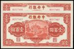 民国三十一年中央银行中信版法币券壹百圆二枚连号