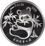 1986年美国钱币协会第95届年会纪念银章5盎司 NGC PF 69
