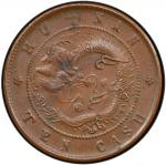 湖南省造光绪元宝十文飞龙 PCGS AU 55 HUNAN: Kuang Hsu, 1875-1908, AE 10 cash, ND (1902-06)
