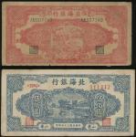 北海银行1944年200及1947年500元,山东地名,编号AB507749及BN111447,F品相