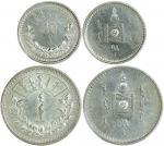 1925年蒙古银币一组二枚,50仙及一元,均评PCGS AU Details 有淸洗