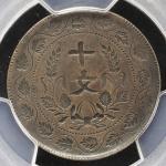 中华民国十文铜币 PCGS AU 50