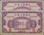 民国十六年中国农工银行一角