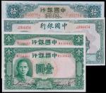 中国银行纸币一组四枚,壹圆,拾圆,贰拾伍圆,九五成至全新