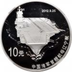 2012年中国人民解放军海军航母辽宁舰纪念银币1盎司 NGC PF 69 CHINA.  10 Yuan, 2012