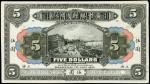 1917年广东银行有限公司伍圆。印样。