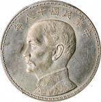 "孙像三帆民国18年壹圆美国 PCGS SP 63 CHINA. Silver ""American Design"" Dollar Pattern, Year 18 (1929)."