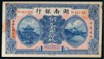 民国六年(1917年)湖南银行铜元壹拾枚