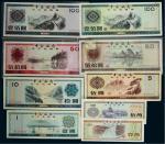 中国人民银行外汇换券一组九枚