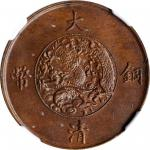宣统三年大清铜币十文红铜 NGC MS 63 CHINA. 10 Cash, Year 3 (1911)
