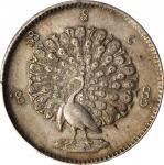 1852年缅甸孔雀1缅元 BURMA. Kyat, CS 1214 (1852). PCGS AU-55 Gold Shield.