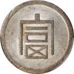 云南富字正银半两。CHINA. Yunnan. 1/2 Tael, ND (1943-44). PCGS MS-61 Gold Shield.