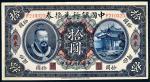 民国中国银行兑换券广东拾圆