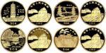 1990年台湾风光(第1组)纪念金币1/2盎司全套4枚 NGC PF 69