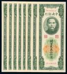 民国37年中央银行25000圆8枚连
