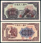 1949年第一版人民币贰佰圆样票二种四枚