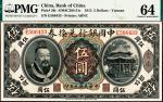 民国元年(1912)中国银行兑换券伍圆,黄帝像,云南地名,PMG 64