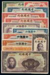 民国时期中国银行不同年份、不同版式、不同面额纸币一组十二枚