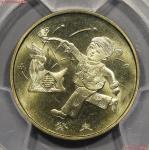 2003年癸未(羊)年生肖纪念1元样币 PCGS SP 65