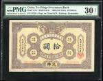 1906年大清户部银行10元,开封加盖于天津,库存票,编号54228,PMG30NET有修补,罕有