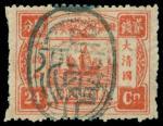 1894年慈寿24分旧票1枚,销上海篆文全戳,颜色鲜豔,邮戳清晰,原胶未贴,上品