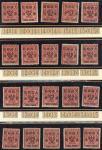 1897年紅印花加蓋大字集郵冊頁,存當一分新票共32枚,包括闊齒12度至15度半,有些票的齒孔沿票邊有變異,部份有背膠,整體品相中上.China 1897 Revenue Surcharges Lar
