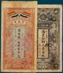 甘肃官钱号壹仟文、赣省银行铜圆壹佰枚纸币各一枚