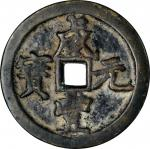 清代咸丰宝河当百 美品 CHINA. Qing Dynasty. 100 Cash, ND (1851-61)