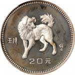 CHINA. 20 Yuan, 1982. Lunar Series, Year of the Dog. PCGS PROOF-66 DEEP CAMEO Secure Holder.
