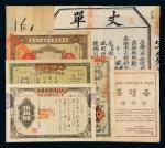 纸钞、丈单、通行证一组十一张