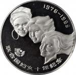 1985年联合国妇女10年纪念银币1/2盎司 PCGS Proof 69