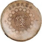 CHINA. Szechuan. Dollar, Year 1 (1912). NGC AU-55.