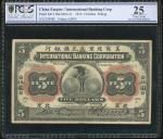 1910年美商北京花旗银行5元,PCGS Gold Shield 25