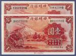 民国二十二年四明银行上海壹元二枚