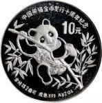 1991年熊猫金币发行10周年纪念银币2盎司 NGC PF 69