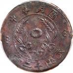 民国九年河南省造二十文,错版。(t) CHINA. Honan. Mint Error -- Full Brockage Obverse -- 20 Cash, ND (1920). PCGS Gen