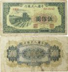 第一版人民币 收割机 伍佰圆,未评级