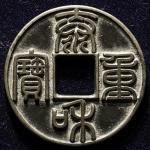 金(Jin) 泰和重宝 折十 (EF+)极美品