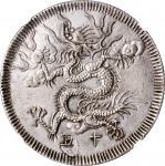 安南明命十五年明命通宝七钱。 ANNAM. 7 Tien, Year 15 (1834). Minh Mang. NGC MS-61.