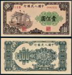 一版人民币壹佰圆大帆船
