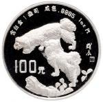 1994年中国人民银行发行甲戌(狗)年生肖白金纪念币 极美