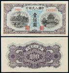 """1949年第一版人民币壹佰圆""""北海与角楼""""蓝面"""