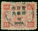 1897年慈寿小字加盖30分旧票1枚,销厦门2月25日海关全戳,邮戳清晰,齿孔完整,上中品