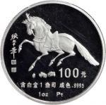 1990年庚午(马)年生肖纪念铂币1盎司 PCGS Proof 68