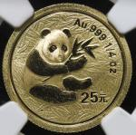 2000年熊猫纪念金币1/4盎司 完未流通