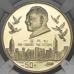 1995年香港回归祖国(第1组)纪念金币1/2盎司 NGC PF 68