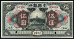 民国七年中国银行美钞版国币券上海伍圆样票