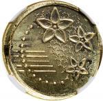 2019年马来西亚2毫错体一对,分别双重铸打及多重铸打,分别NGC MS64 及 65