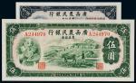 广西农民银行农产证券二枚