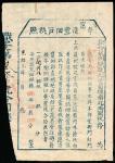 杭州织造佃户执照